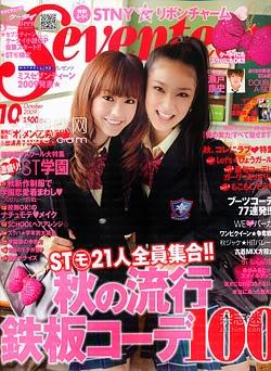 Japoniški žurnalai Seventeen_ex