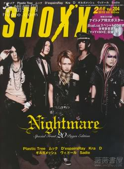 Japoniški žurnalai Shoxx_ex