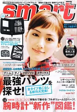 Japoniški žurnalai Smart_ex
