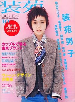 Japoniški žurnalai So-en_ex