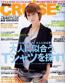 Japoniški žurnalai Soup_cruise_ex