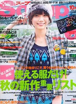 Japoniški žurnalai Soup_ex