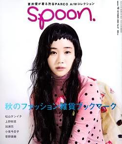 Japoniški žurnalai Spoon_ex