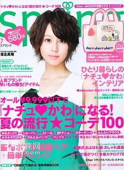 Japoniški žurnalai Spring_ex
