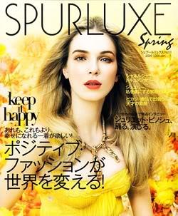 Japoniški žurnalai Spurluxe_ex