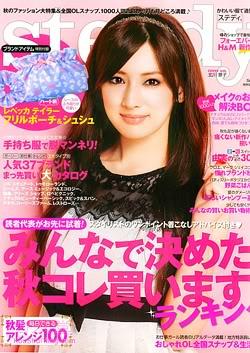 Japoniški žurnalai Steady_ex
