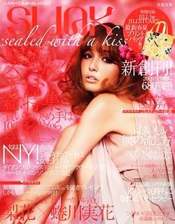 Japoniški žurnalai Swak_ex
