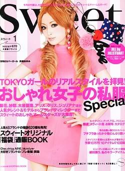 Japoniški žurnalai Sweet_ex