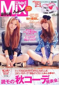 Japoniški žurnalai Used_mix_ex
