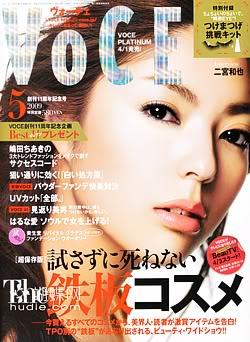 Japoniški žurnalai Voce_ex