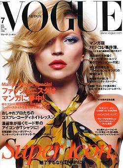 Japoniški žurnalai Vogue_ex