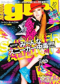 Japoniški žurnalai Woofin_girl_ex