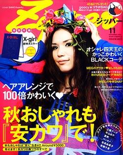Japoniški žurnalai Zipper_ex