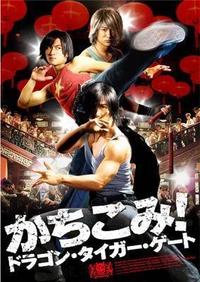 [2006] Long Hổ Môn | Dragon Tiger Gate | 龙虎门 286