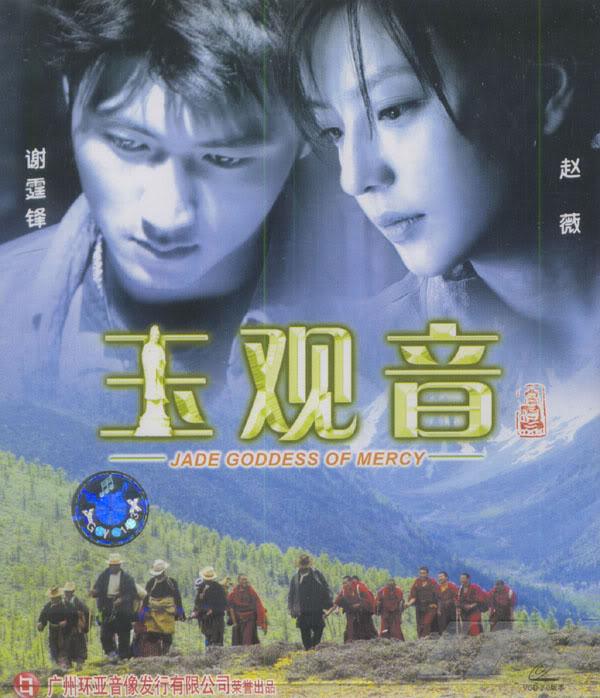 [2004] Ngọc Quan Âm   Jade Goddess of Mercy   玉观音 B92262aea132c8e1fbed501c