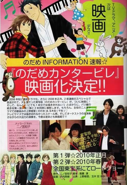 TANIHARA SHOSUKE IN NEXT LIVE ACTION MOVIE 'NODAME CANTABILE' Scan-nodamecantabile