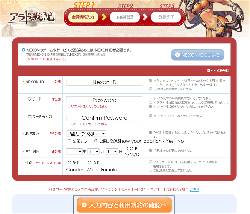 How to Download, Install, Register for, and Start Arad Senki 2-1
