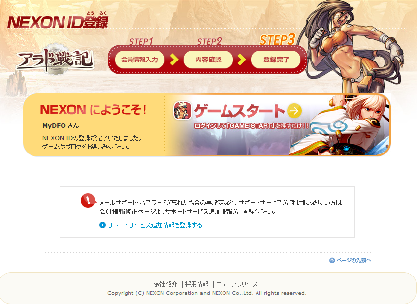 How to Download, Install, Register for, and Start Arad Senki 5-1
