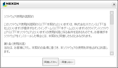How to Download, Install, Register for, and Start Arad Senki 5
