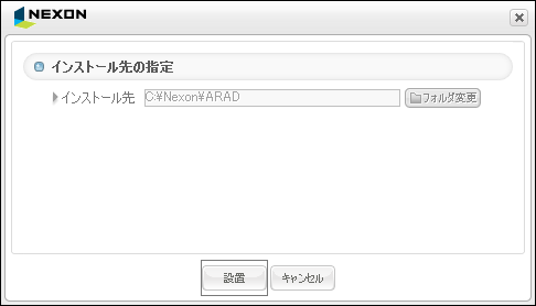 How to Download, Install, Register for, and Start Arad Senki 6