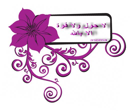 تواقيع دينية Flower_swirls3