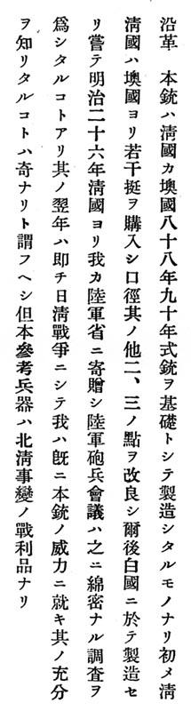 ~{Welcome To the Shino Academy}~ JapaneseText