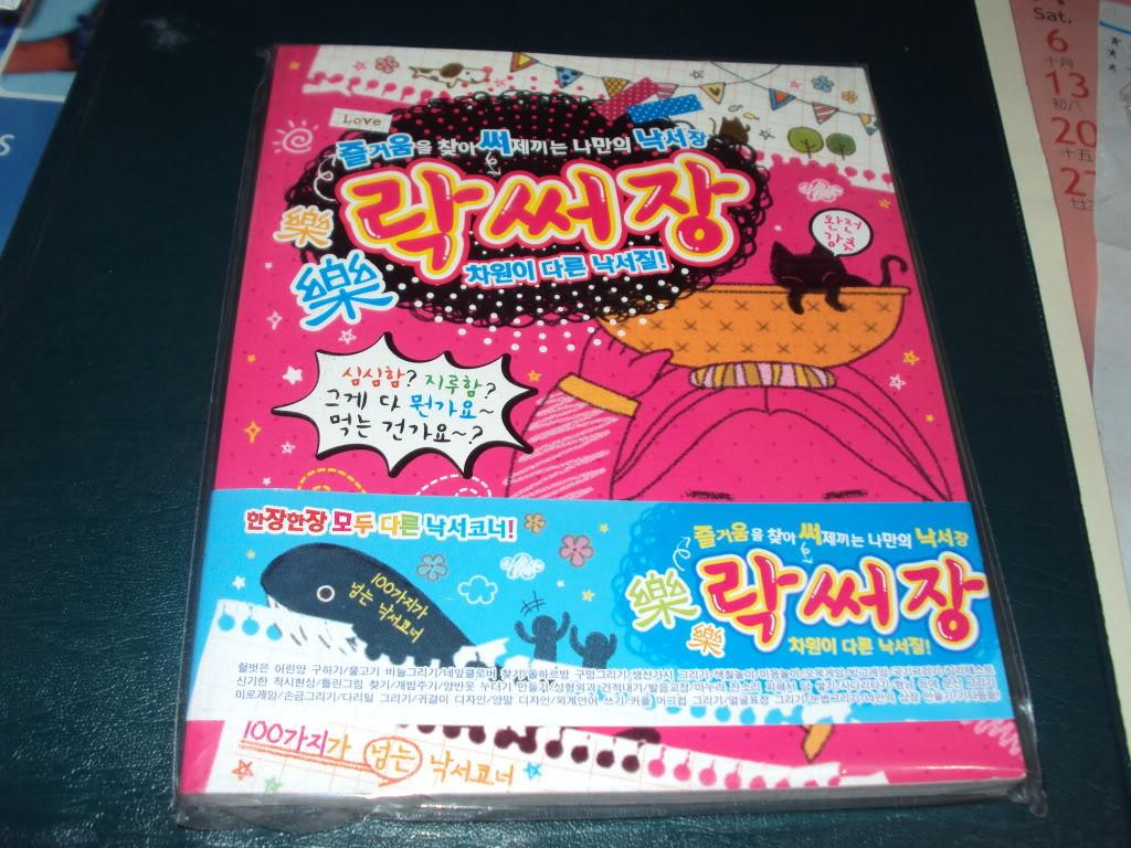 Cositas coreanas :3 DSC01534