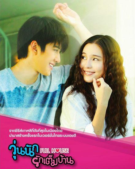 Полный дом / Full house (Тайланд, 2014г., 20 серий) 91065eed93ef54674bd3d50559d8b834