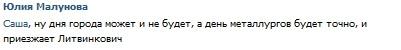 Евгений Литвинкович: Общение поклонников - Том I - Страница 4 7ee14ad35cb34e740f3f7b473804ed1f