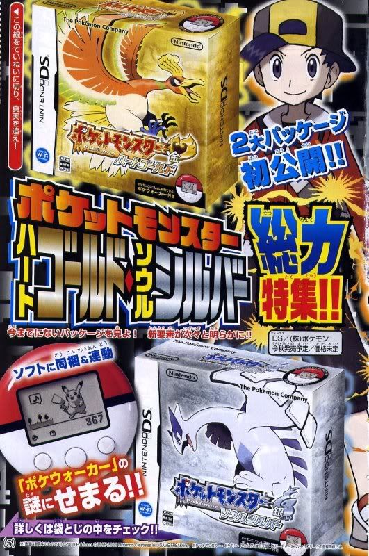 Pokemon Heart Gold and Soul Sliver Information *UPDATE* Corocoro-heartgold-soulsilver-box-a
