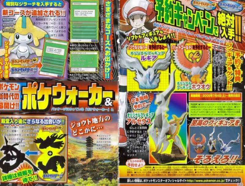 Pokemon Heart Gold and Soul Sliver Information *UPDATE* Corocoro-hgss-2