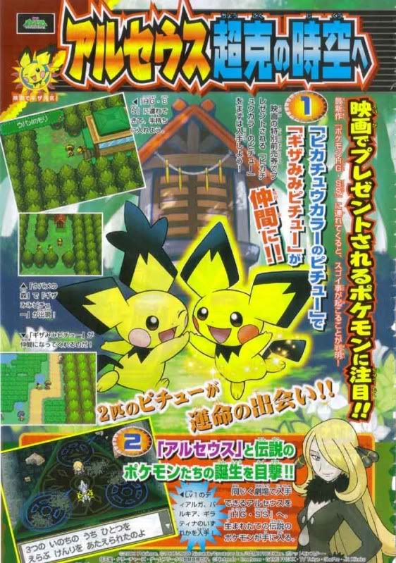 Pokemon Heart Gold and Soul Sliver Information *UPDATE* Corocoro-hgss-3