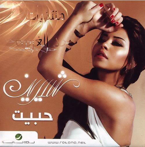 البوم شيرين حبيت 2009 Ripped From Original CD @ 192Kbps Sgn37o