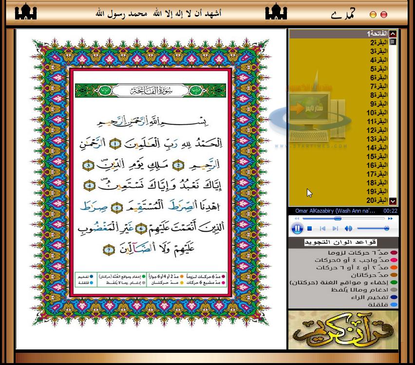 أسطوانة للقرآن الكريم  برواية ورش عن نافع 2__zpsjszlwq5k