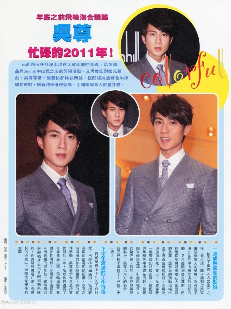 MAG: Chun's Magazine Spreads (2011)  69620ba8ga4e5e73f4b32690