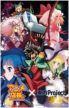 Anime Tenchou x Touhou Project 27303