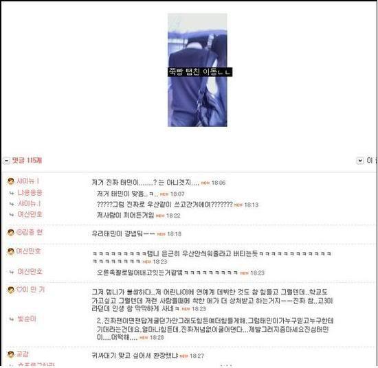 170609 Taemin esta siendo intimidado en la escuela. A_heartismine