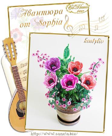 Поздравляем победителей Авантюры от Sophia!!! E3a7474628115b2335b8e4f0f85d167d
