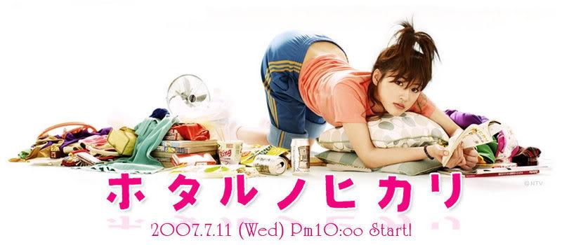 Hotaru no Hikari 800px-Hotaru-no-Hikari-banner