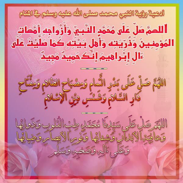 أدعية رؤية النبي محمد صلى الله عليه وسلم في المنام