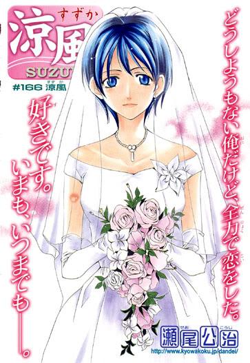 [DD][MF] Suzuka 18/18 (a la espera de los tomos 6, 7 y 8) Suzuka166