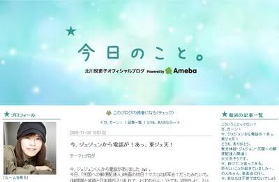 [HP] 091109 Kitagawa Eriko's Blog Update 20gi0b4