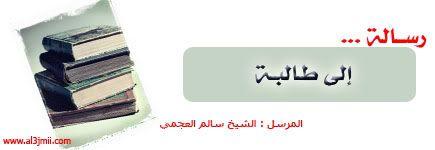 رسالة إلى طالبة Resalh2