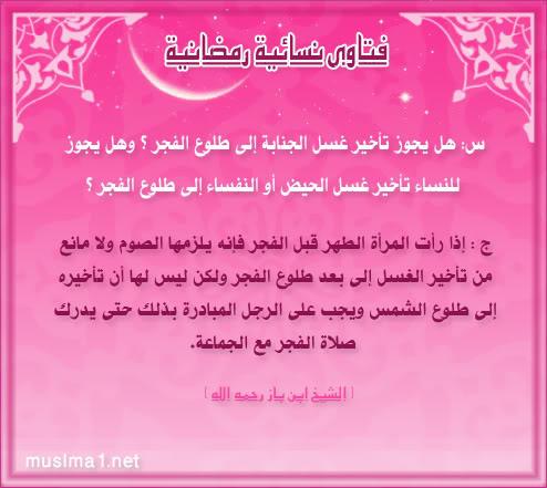 فتاوى نسائية رمضانية 095qg