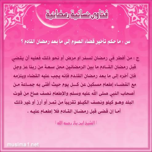 فتاوى نسائية رمضانية Ejz