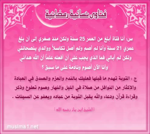 فتاوى نسائية رمضانية Fwxgm-1