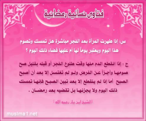 فتاوى نسائية رمضانية H4k0d