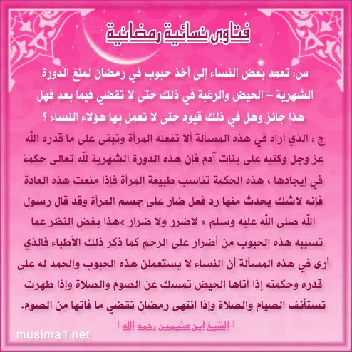 فتاوى نسائية رمضانية Io1u