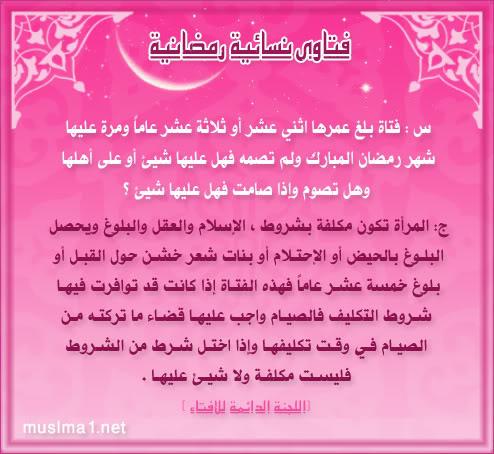 فتاوى نسائية رمضانية Ip5p