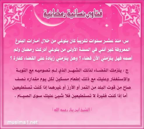 فتاوى نسائية رمضانية Kka